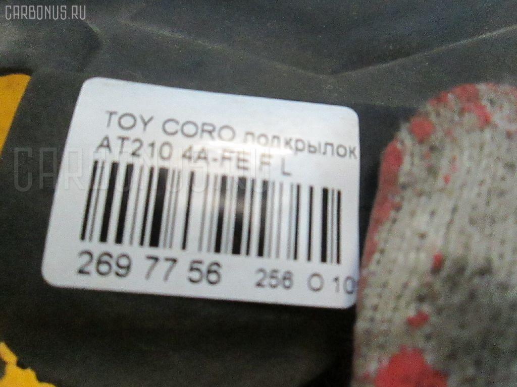 Подкрылок TOYOTA CORONA PREMIO AT210 4A-FE Фото 2