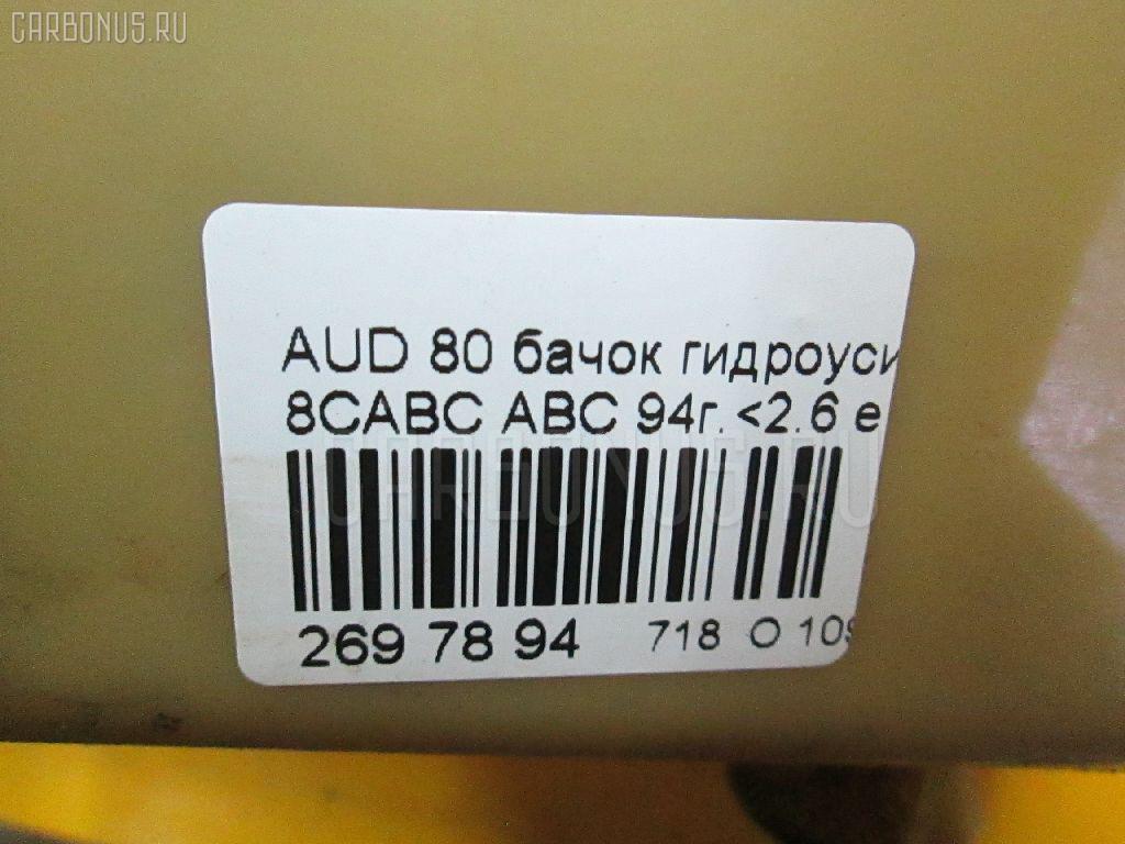 Бачок гидроусилителя AUDI 80 8CABC ABC Фото 3