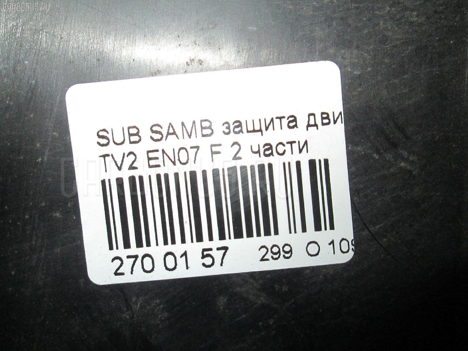 Защита двигателя SUBARU SAMBAR TV2 EN07 Фото 2