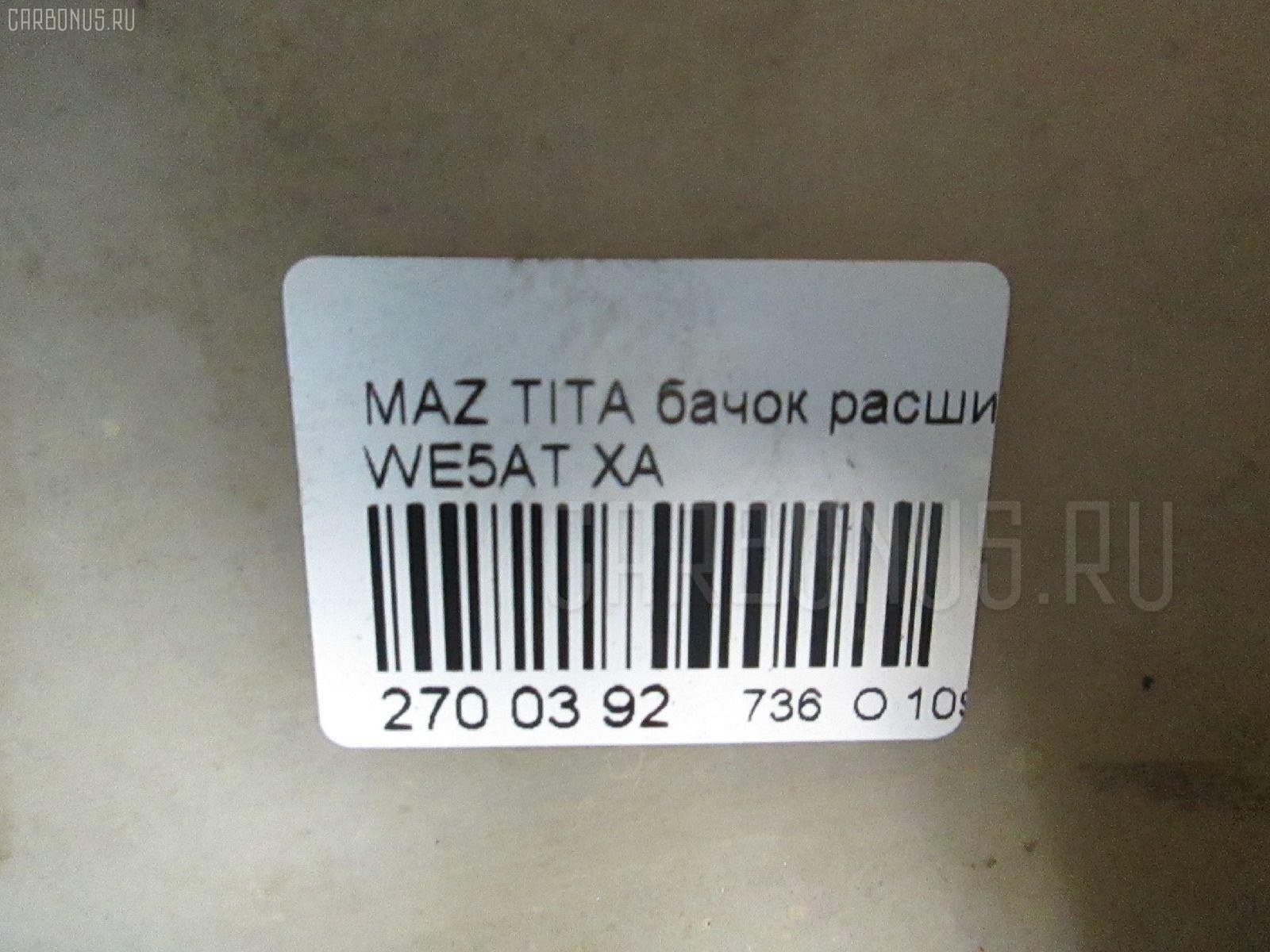 Бачок расширительный MAZDA TITAN WE5AT XA Фото 5