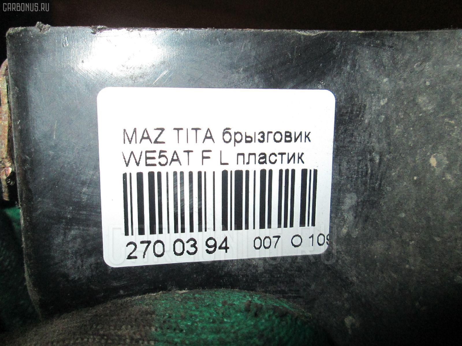 Брызговик MAZDA TITAN WE5AT Фото 4