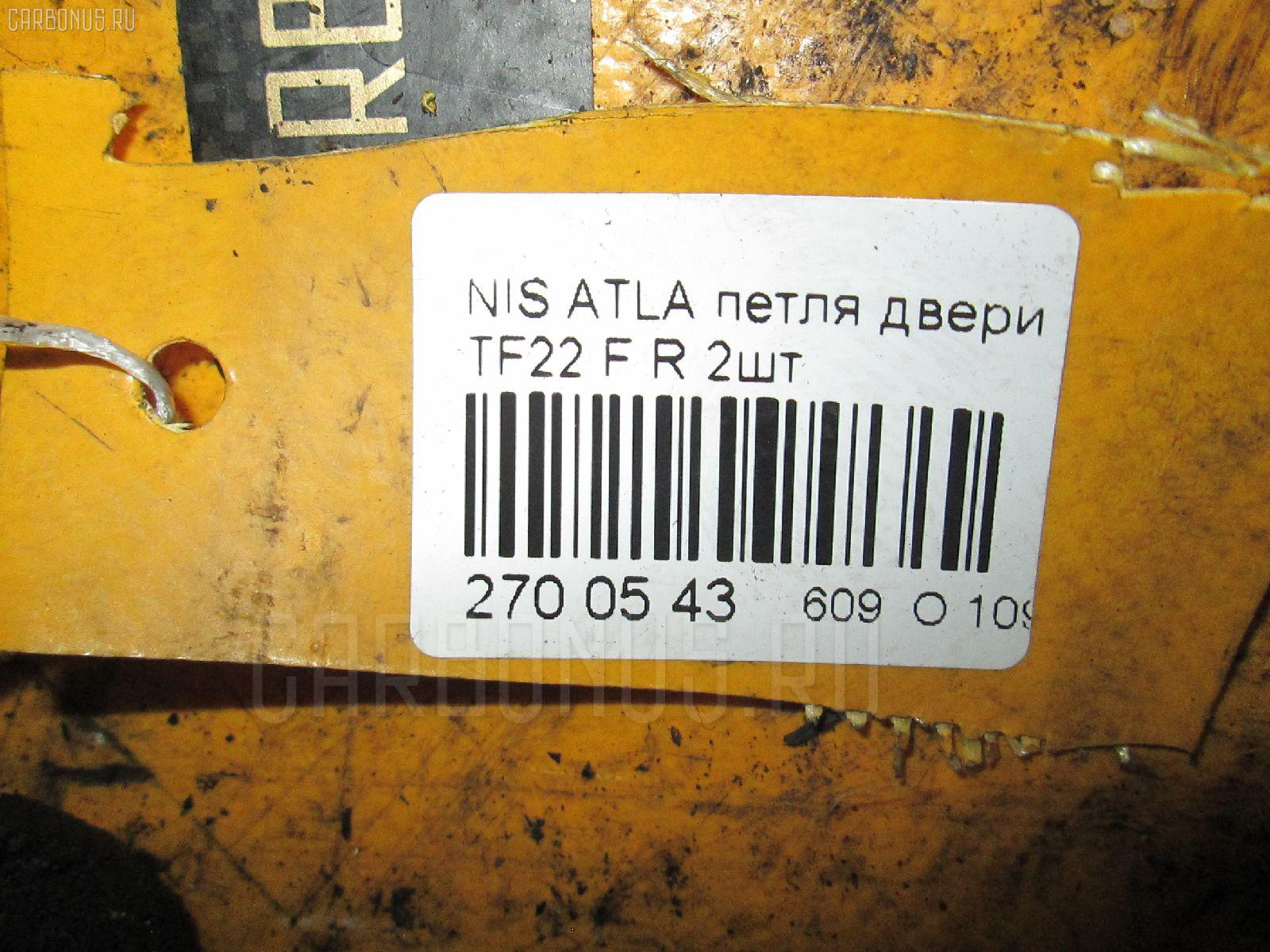 Петля двери шарнирная NISSAN ATLAS TF22 Фото 7
