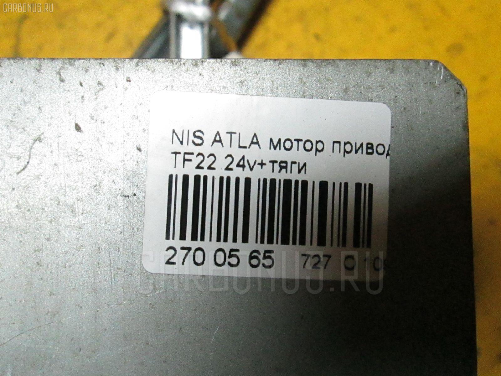 Мотор привода дворников NISSAN ATLAS TF22 Фото 7