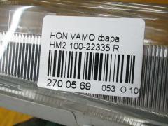 Фара Honda Vamos HM2 Фото 7