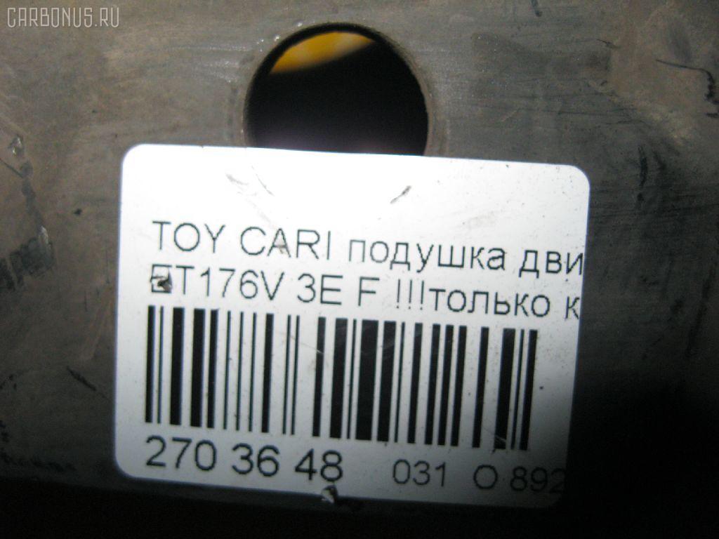 Крепление подушки ДВС TOYOTA CARINA WAGON ET176V 3E Фото 3