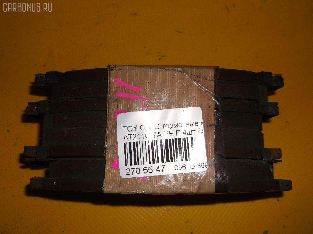 Тормозные колодки TOYOTA CALDINA AT211G 7A-FE. Фото 1