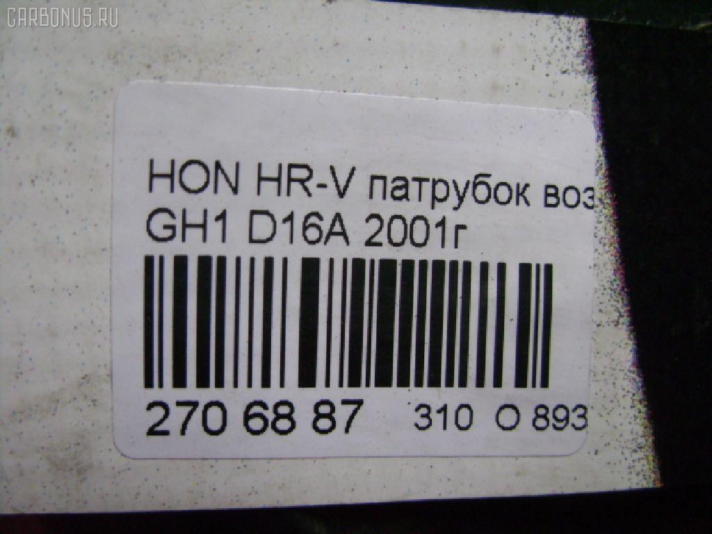 Патрубок воздушн.фильтра HONDA HR-V GH1 D16A Фото 5