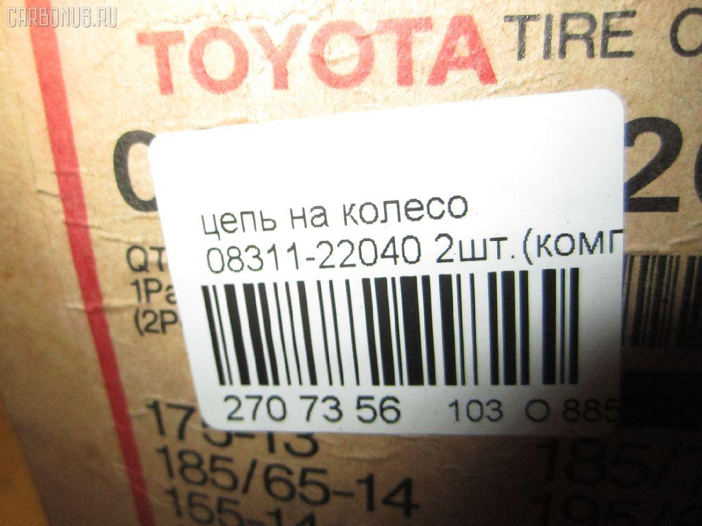 Цепь на колесо TOYOTA 195/60R14 08311-22040 Фото 3
