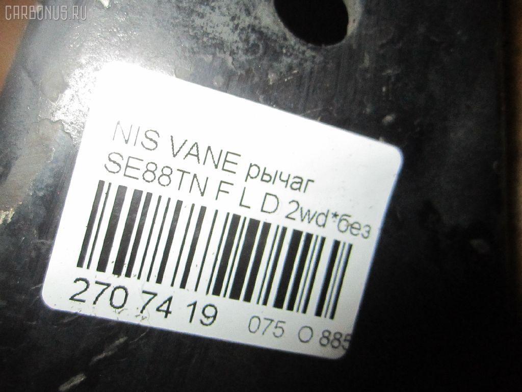 Рычаг NISSAN VANETTE SE88TN Фото 2