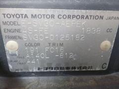 Корпус воздушного фильтра Toyota Camry SV30 4S-FE Фото 2