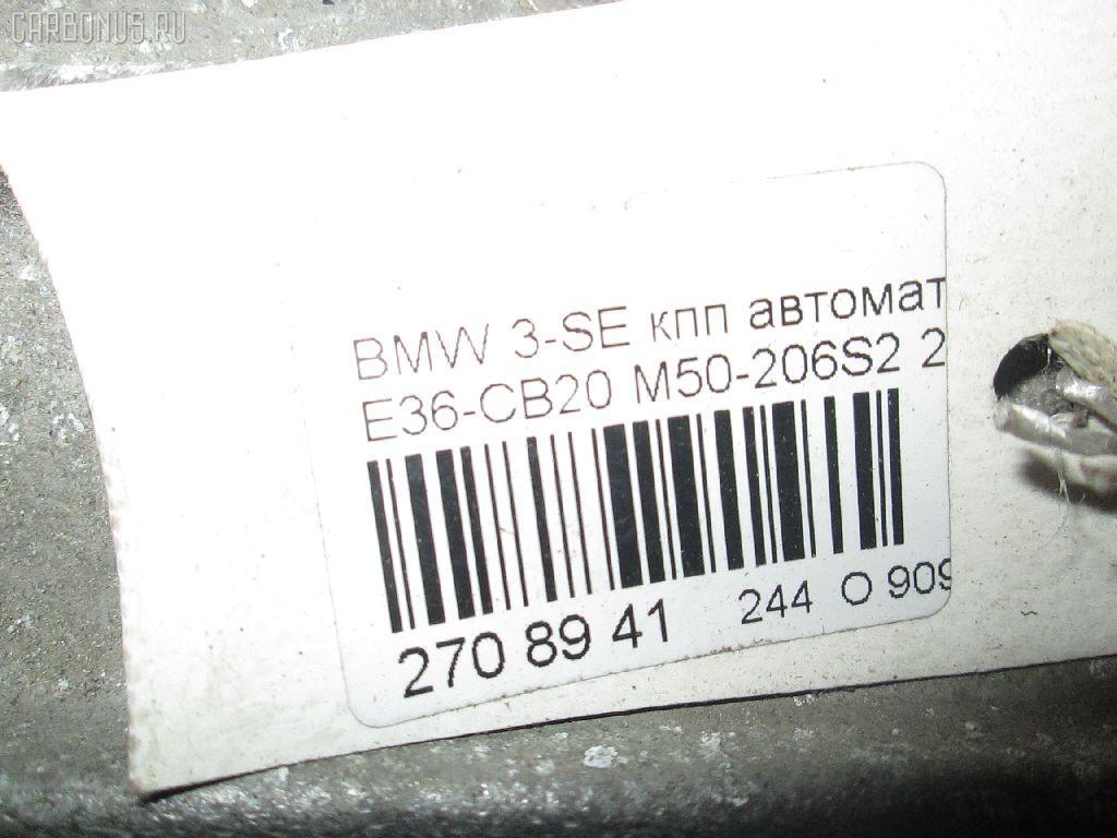 КПП автоматическая BMW 3-SERIES E36-CB20 M50-206S2 Фото 12