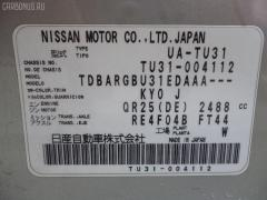 Жесткость бампера NISSAN PRESAGE TU31 Фото 3