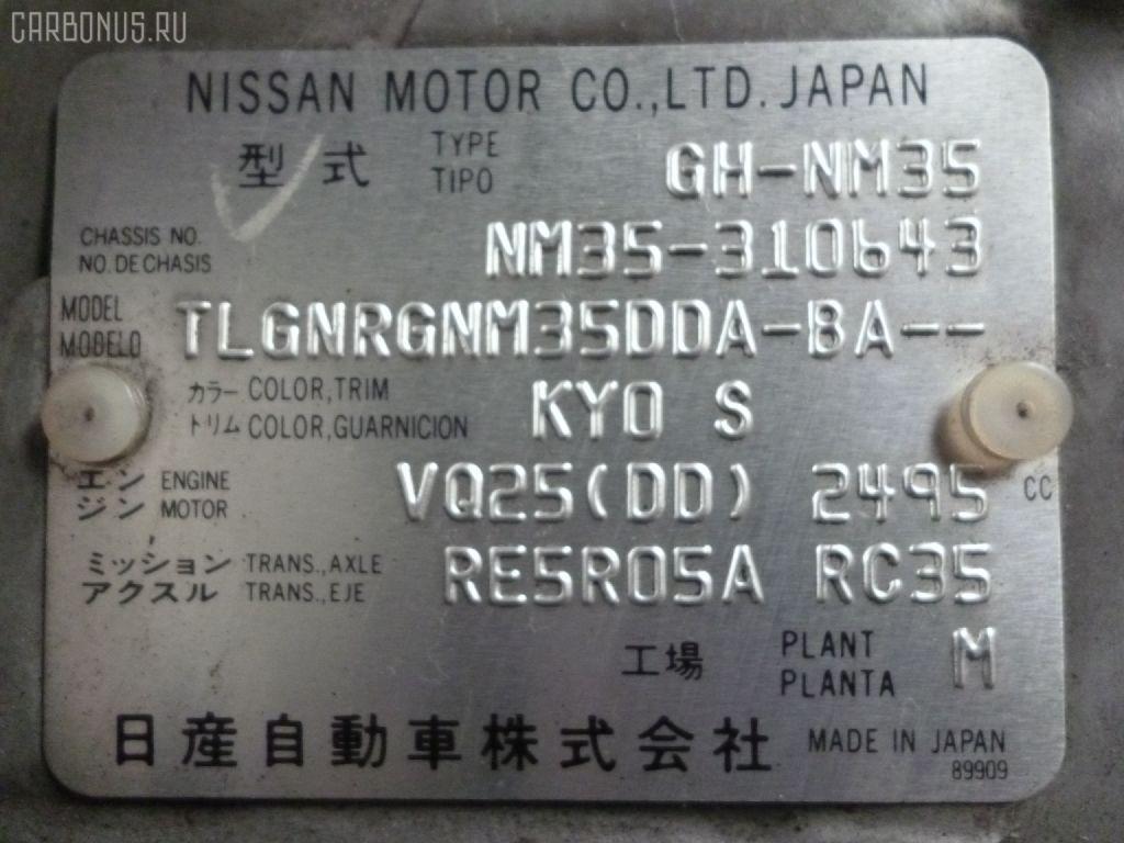 Защита двигателя NISSAN STAGEA NM35 VQ25DD Фото 2