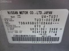 Тросик на коробку передач Nissan Presage TU31 QR25DE Фото 2