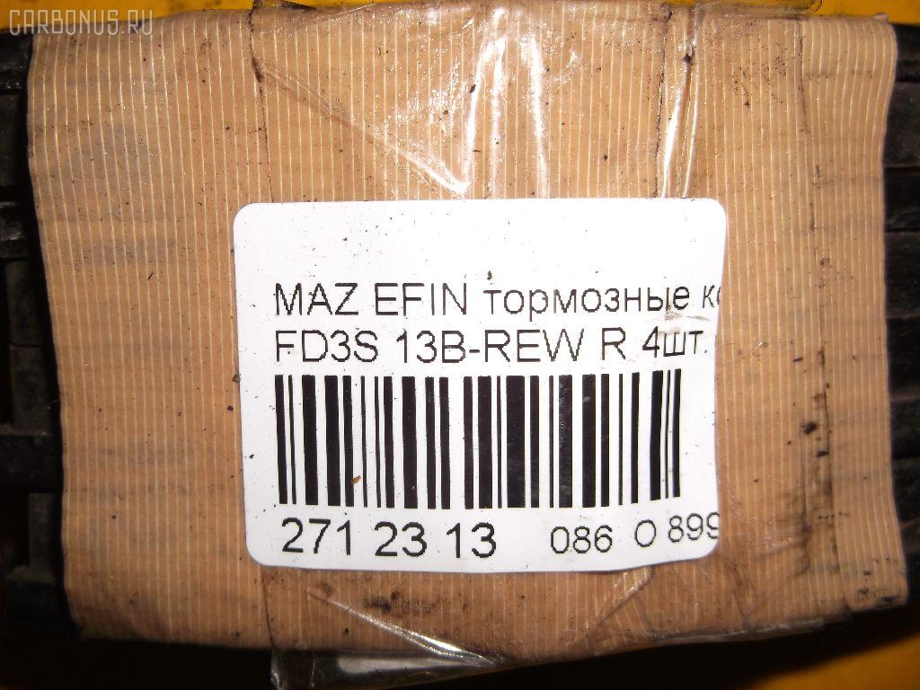 Тормозные колодки MAZDA EFINI RX-7 FD3S 13B-REW Фото 3