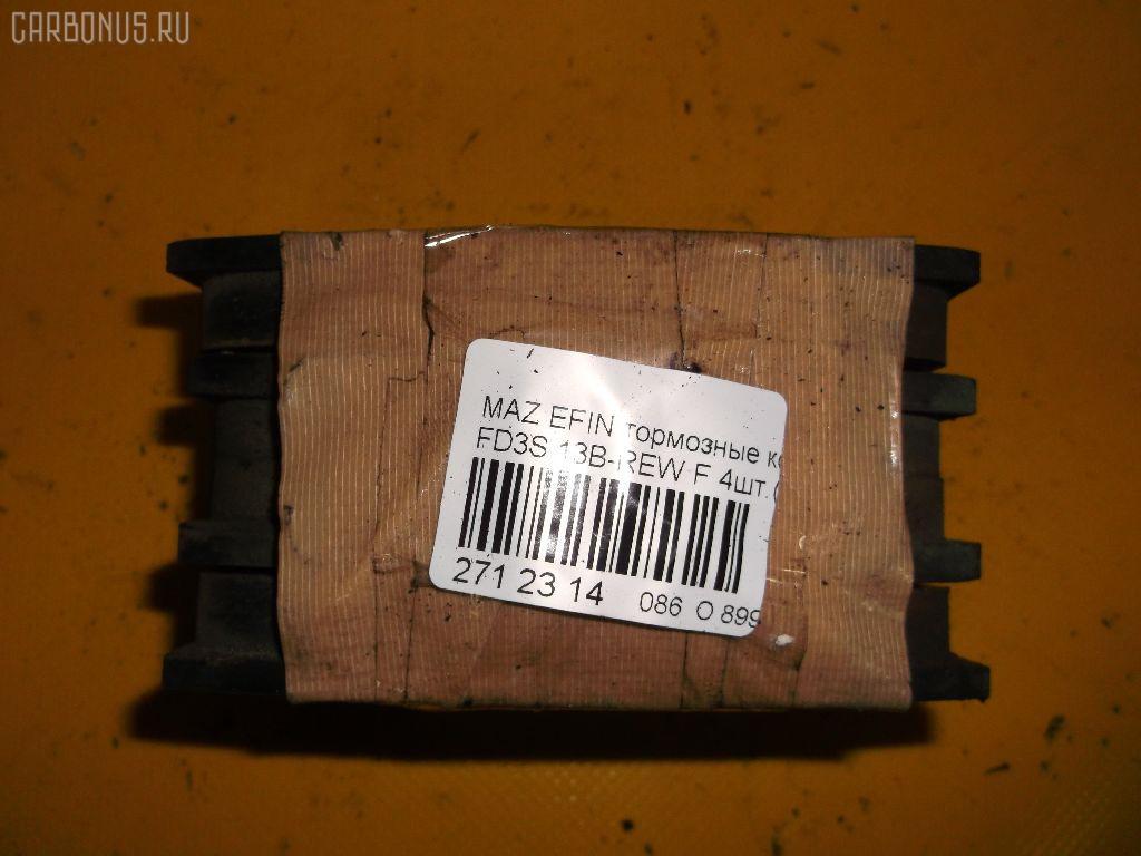 Тормозные колодки MAZDA EFINI RX-7 FD3S 13B-REW. Фото 2