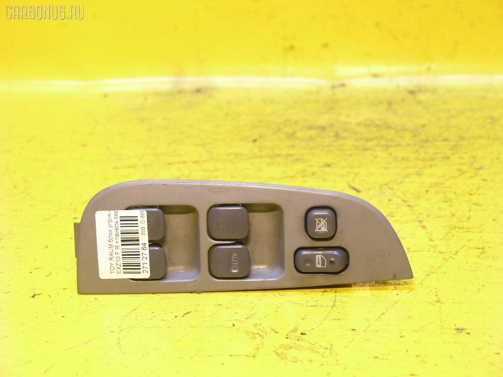 Блок упр-я стеклоподъемниками TOYOTA RAUM EXZ10. Фото 5