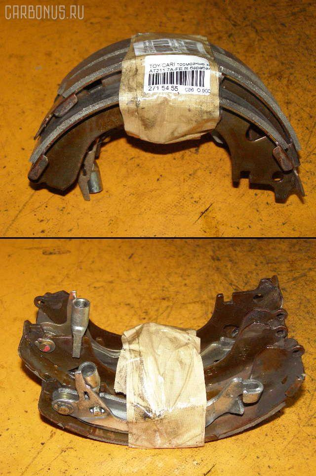 Тормозные колодки TOYOTA CORONA PREMIO ST210 3S-FSE. Фото 8