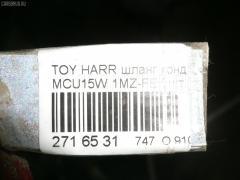 Шланг кондиционера Toyota Harrier MCU15W 1MZ-FE Фото 6