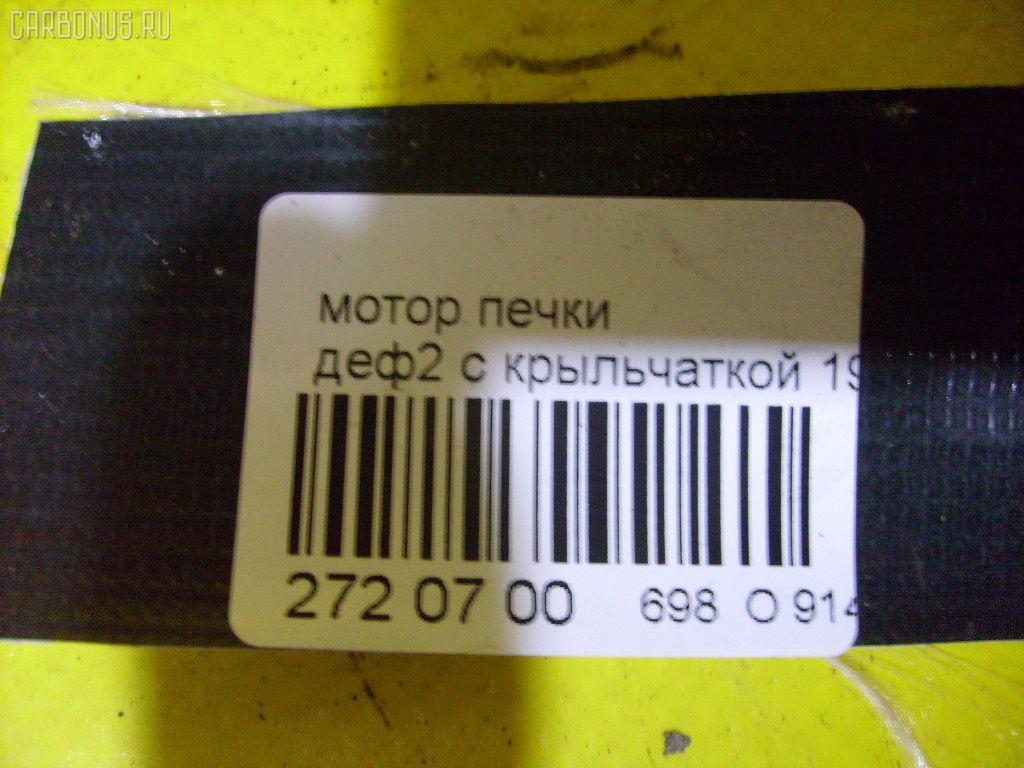 Мотор печки HONDA CAPA GA4 Фото 2