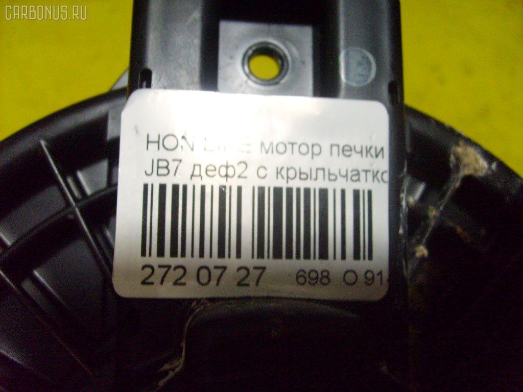 Мотор печки HONDA LIFE JB7 Фото 3