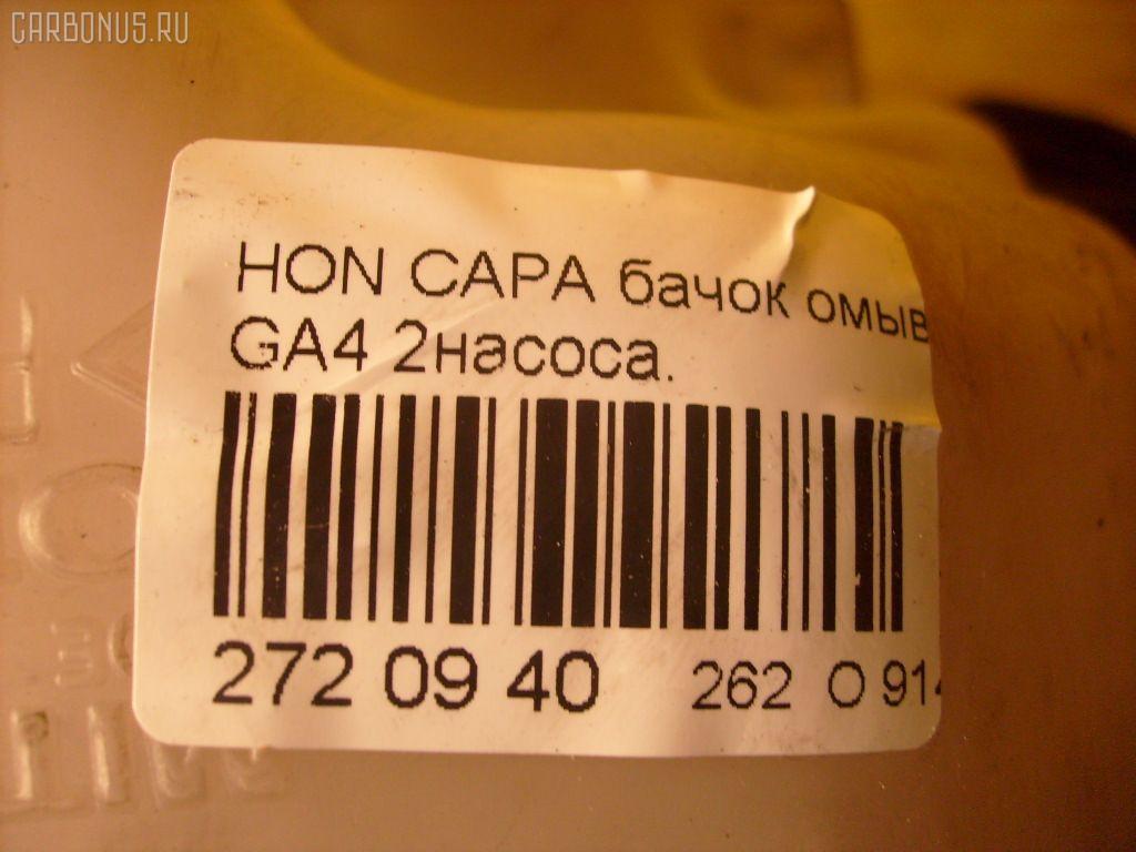 Бачок омывателя HONDA CAPA GA4 Фото 4