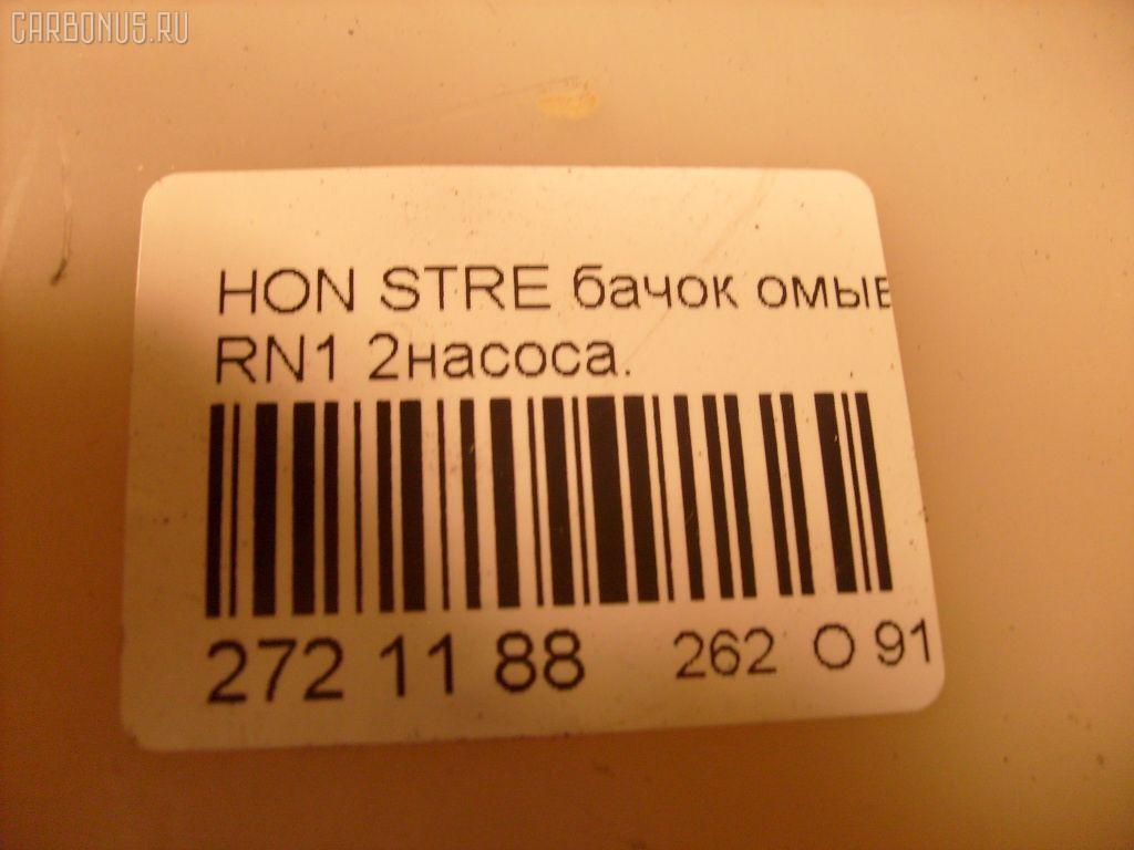 Бачок омывателя HONDA STREAM RN1 Фото 4