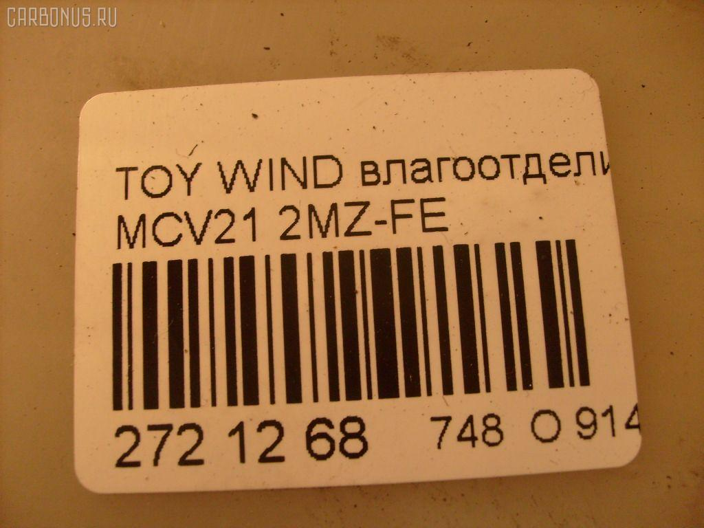 Влагоотделитель TOYOTA WINDOM MCV21 2MZ-FE Фото 2