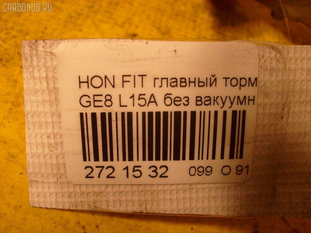 Главный тормозной цилиндр HONDA FIT GE8 L15A Фото 3