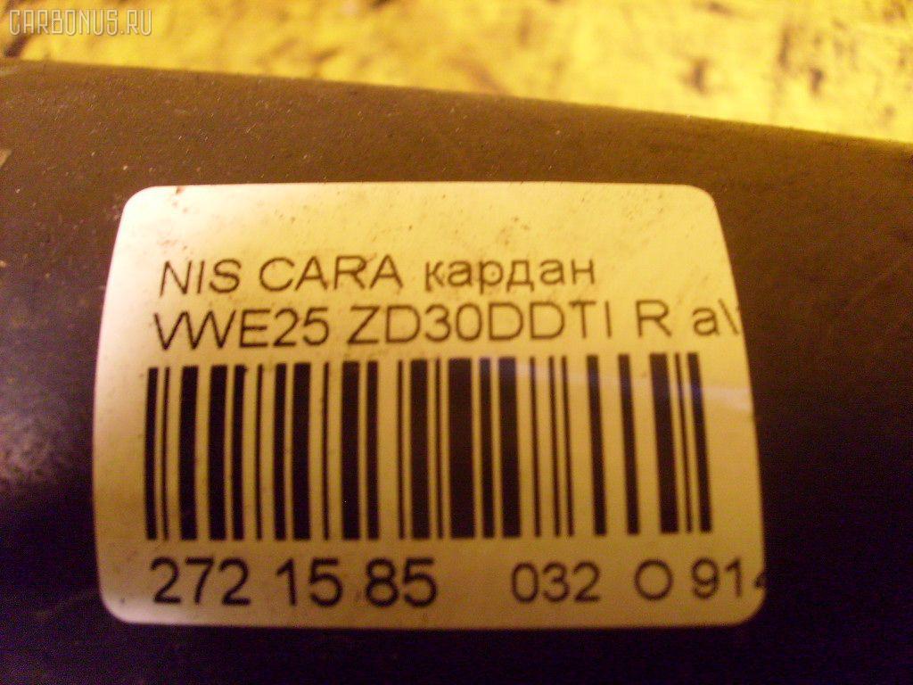 Кардан NISSAN CARAVAN VWE25 ZD30DDTI Фото 2