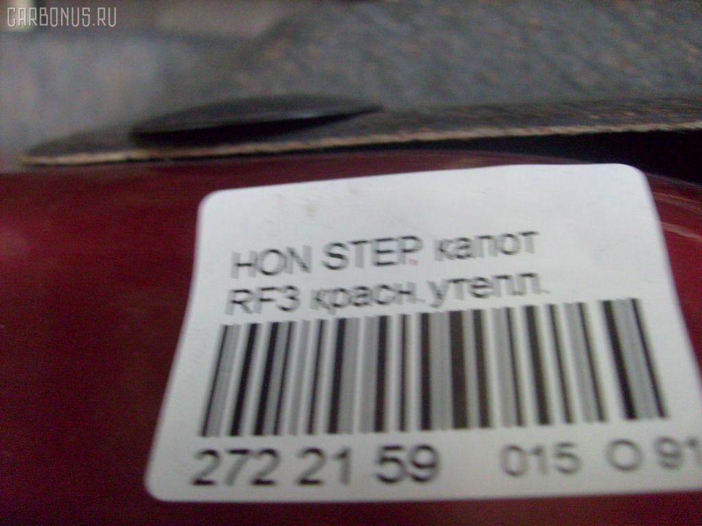 Капот HONDA STEPWGN RF3 Фото 2