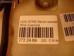 Бачок омывателя HONDA STREAM RN4 Фото 4
