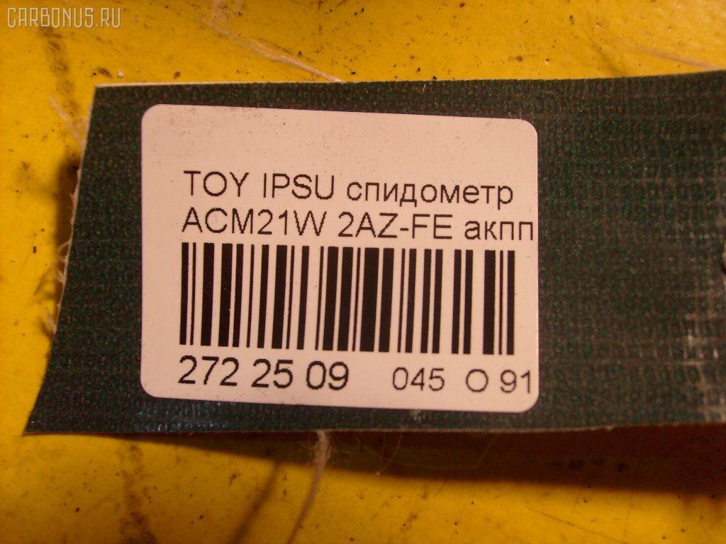 Спидометр TOYOTA IPSUM ACM21W 2AZ-FE Фото 3