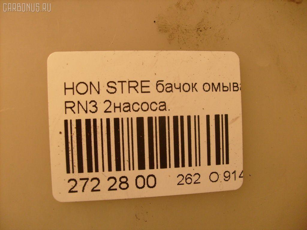 Бачок омывателя HONDA STREAM RN3 Фото 4
