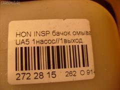 Бачок омывателя Honda Inspire UA5 Фото 4