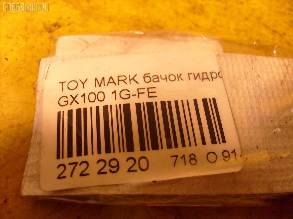 Бачок гидроусилителя TOYOTA MARK II GX100 1G-FE Фото 3
