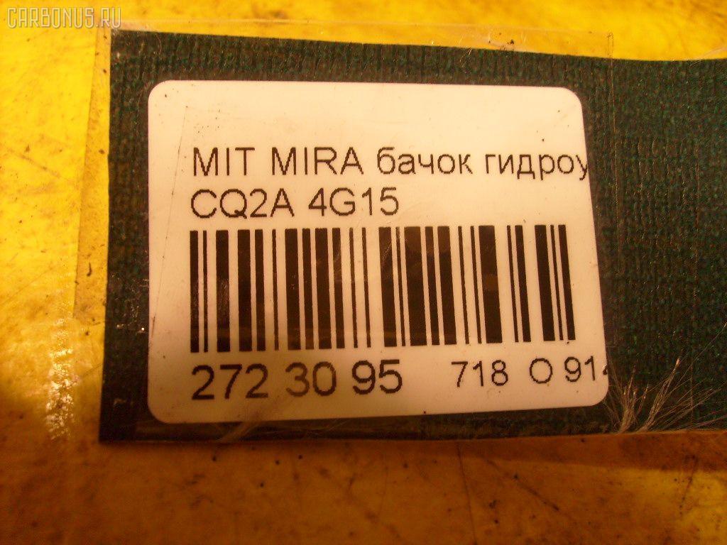 Бачок гидроусилителя MITSUBISHI MIRAGE DINGO CQ2A 4G15 Фото 2