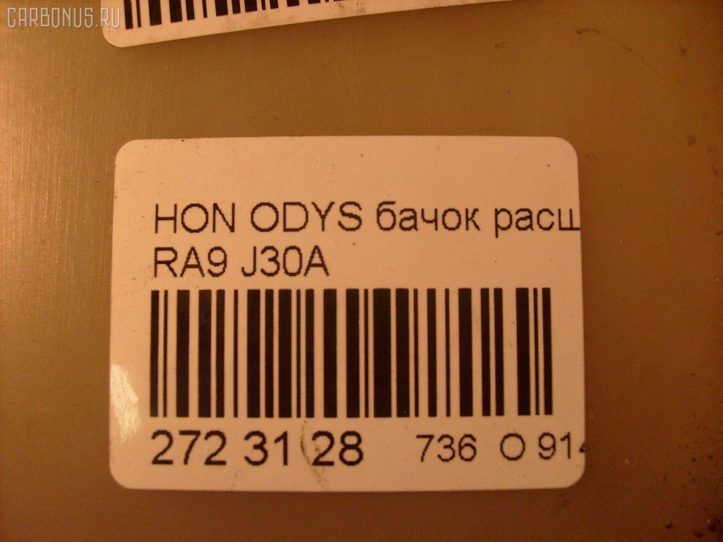 Бачок расширительный HONDA ODYSSEY RA9 J30A Фото 3