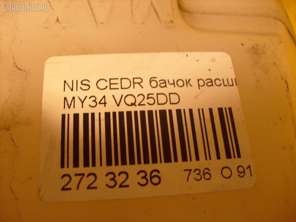 Бачок расширительный NISSAN CEDRIC MY34 VQ25DD Фото 3