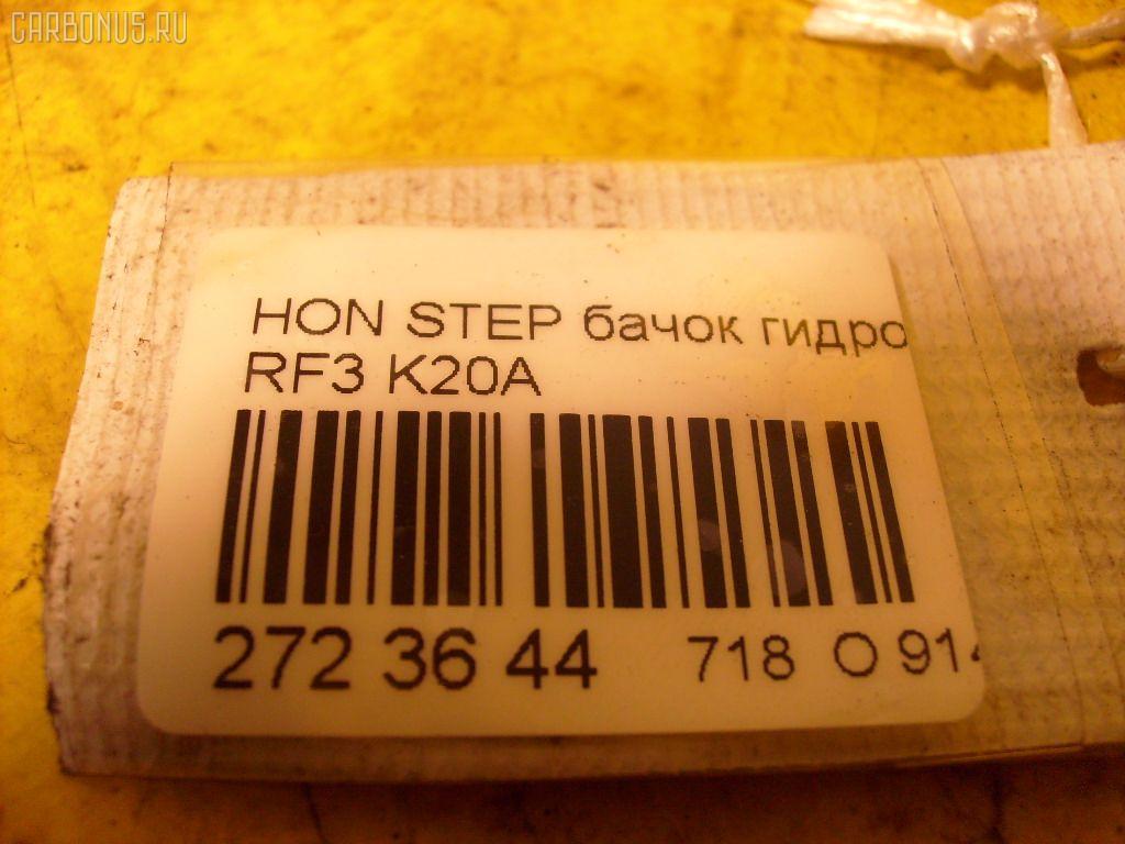 Бачок гидроусилителя HONDA STEPWGN RF3 K20A Фото 3