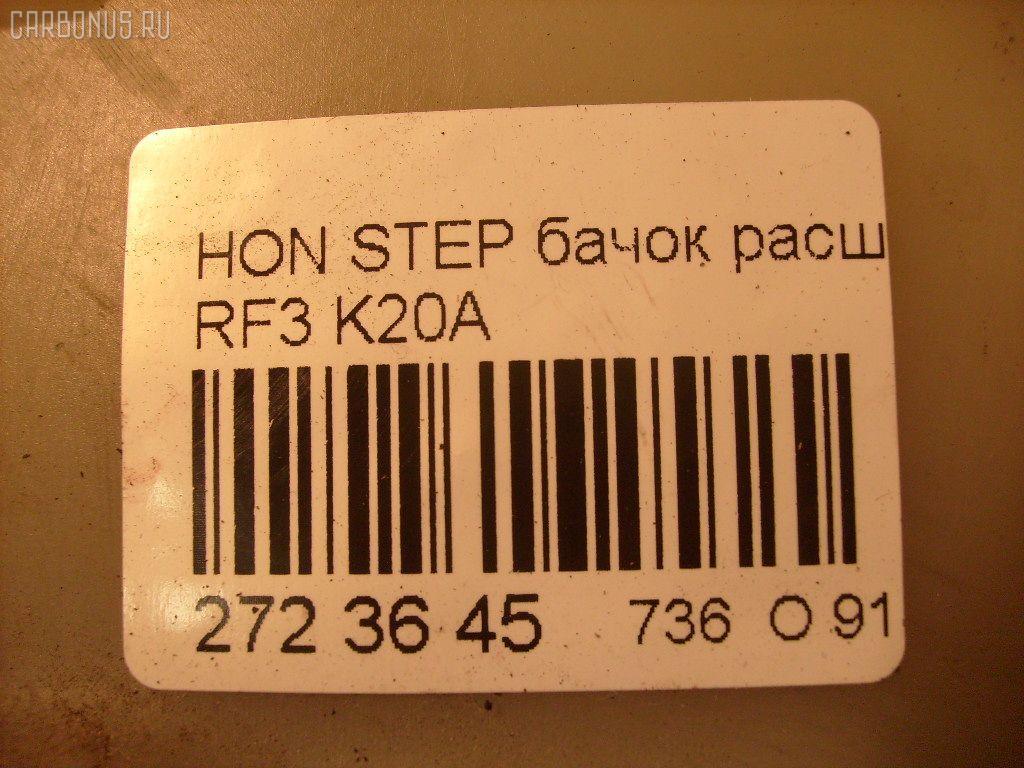 Бачок расширительный HONDA STEPWGN RF3 K20A Фото 2