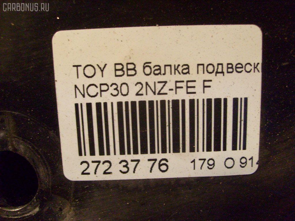 Балка под ДВС TOYOTA BB NCP30 2NZ-FE Фото 2