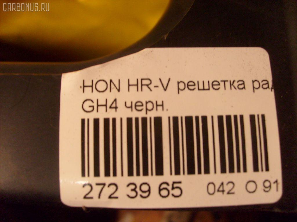 Решетка радиатора HONDA HR-V GH4 Фото 3
