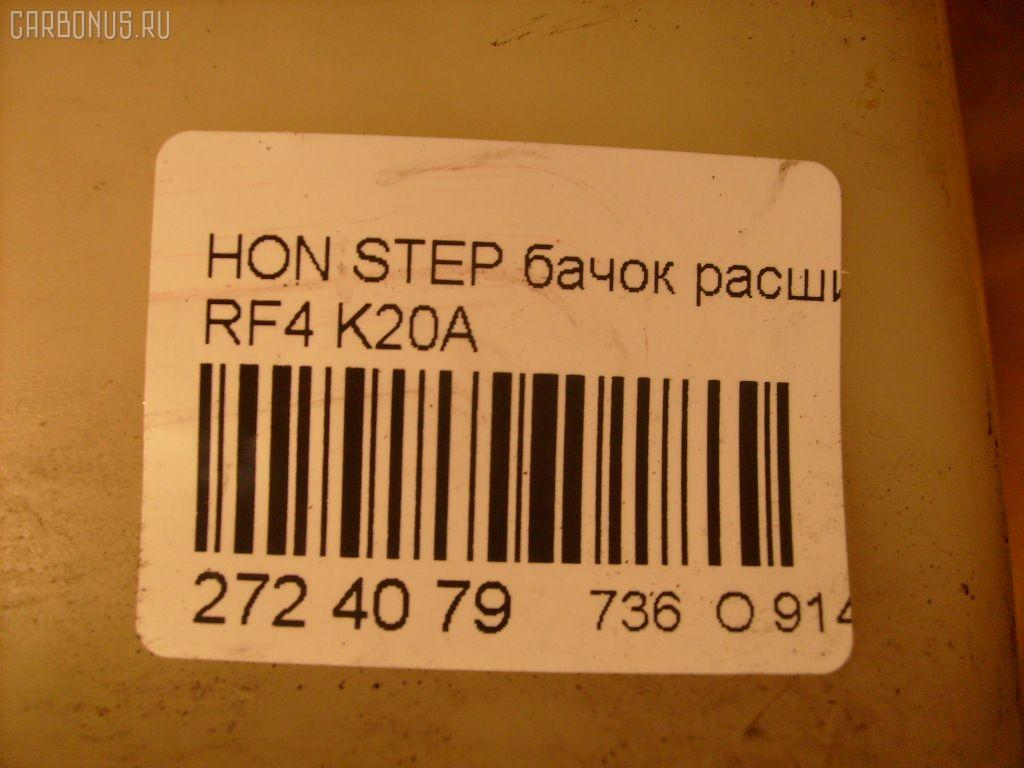 Бачок расширительный HONDA STEPWGN RF4 K20A Фото 3