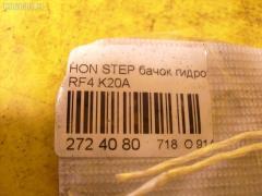 Бачок гидроусилителя Honda Stepwgn RF4 K20A Фото 2