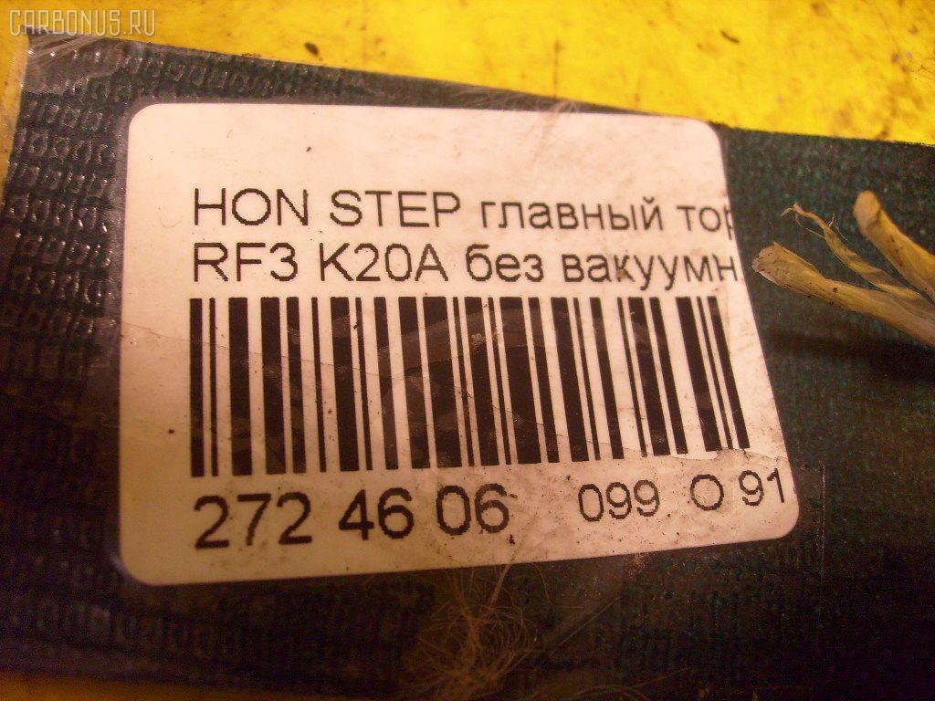 Главный тормозной цилиндр HONDA STEPWGN RF3 K20A Фото 2