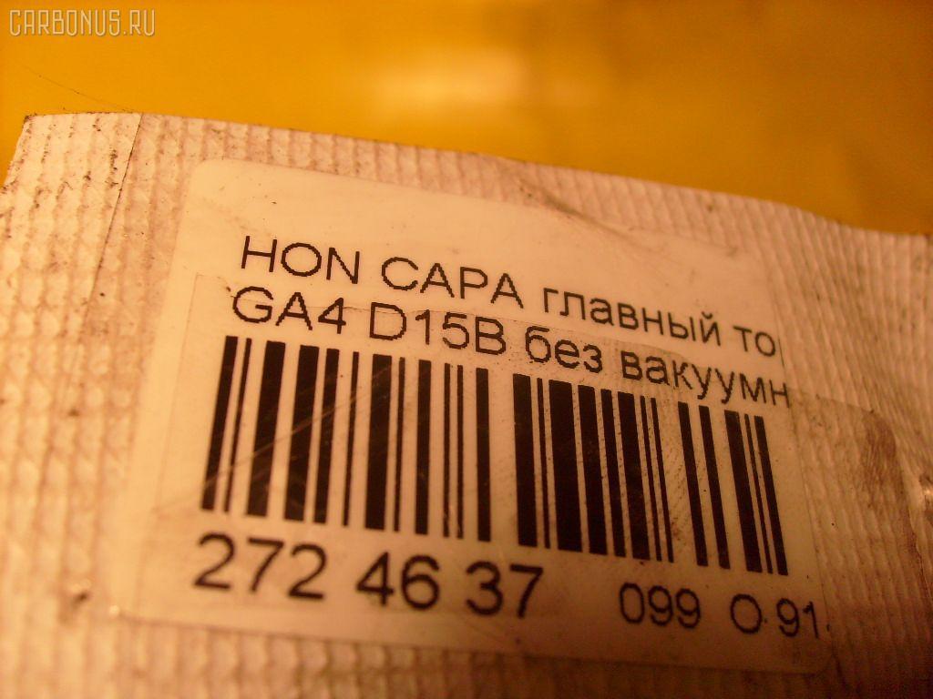 Главный тормозной цилиндр HONDA CAPA GA4 D15B Фото 2