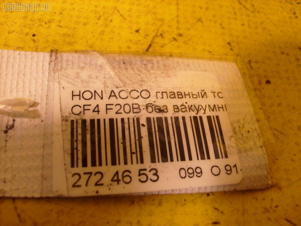 Главный тормозной цилиндр HONDA ACCORD CF4 F20B Фото 2