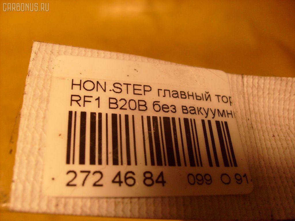Главный тормозной цилиндр HONDA STEPWGN RF1 B20B Фото 2