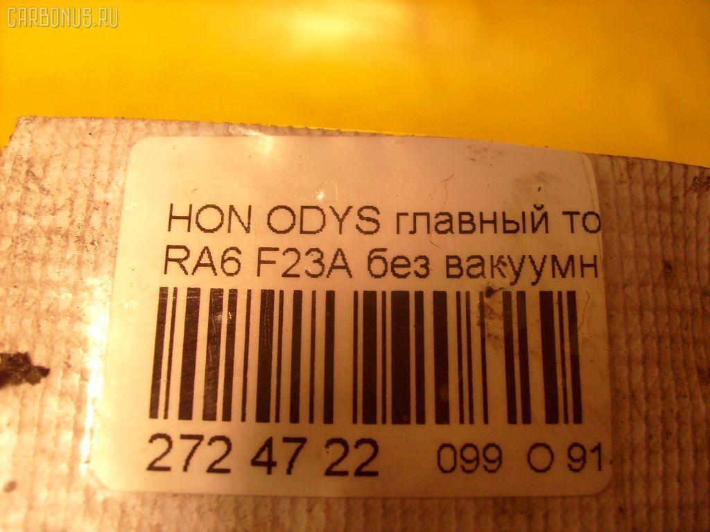 Главный тормозной цилиндр HONDA ODYSSEY RA6 F23A Фото 2